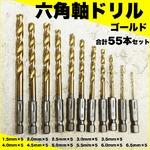 六角軸ドリル金 合計55本セット 1.5mm×5 2.0mm×5 2.5mm×5 3.0mm×5 3.5mm×5 4.0mm×5 4.5mm×5 5.0mm×5 5.5mm×5 6.0mm×5 6.5mm×5 HSS鉄鋼用 電動ドリル用