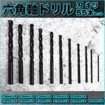 六角軸ドリル 刃 キリ 合計55本セット 1.5mm×5 2.0mm×5 2.5mm×5 3.0mm×5 3.5mm×5 4.0mm×5 4.5mm×5 5.0mm×5 5.5mm×5 6.0mm×5 6.5mm×5 HSS鉄鋼用 電動ドリル用