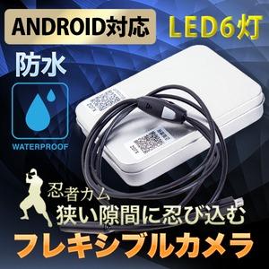 防水フレキシブルカメラ/忍者カム 【Android対応】 LED6灯 多機能装備 録画&写真も撮影可 - 拡大画像