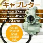 キャブレター GN125H EN125-2A EN125 GZ125HS