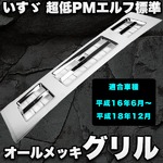 いすゞ 超低PMエルフ 標準 オールメッキグリル ISUZU 超低PMELF
