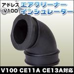 アドレスV100 エアクリーナー インシュレーター CE11A CE13A アドレス用エアクリーナー バイク