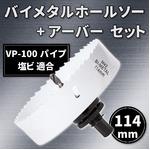 114mmバイメタルホールソー + アーバーセット VP-100 パイプ 塩ビ 適合
