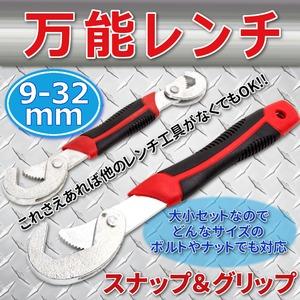 万能レンチ スナップ & グリップ 9-32mm