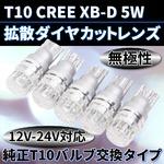 T10 CREE XB-D 5W 拡散ダイヤカットレンズ 無極性 12V-24V対応