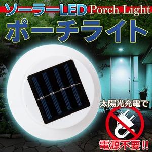 夜間自動点灯 ソーラーLED ポーチライト ホワイト ライト