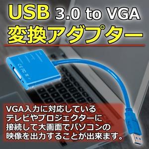 USB 3.0 to VGA 変換アダプター