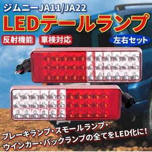LEDテールランプ ジムニーJA11/JA22 左右 反射機能 車検対応