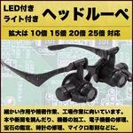 LED付き ライト付き ヘッドルーぺ 双眼鏡 拡大鏡 めがね 10倍 15倍 20倍 25倍 フィギュア塗装 プラモデル 時計修理 精密作業