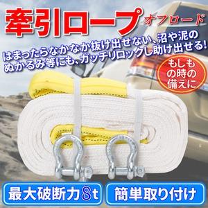 牽引ロープ 最大破断力 8トン オフロード 簡単取付け