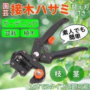 接木ハサミ 枝 茎 太さで3タイプ調節可能 替え刃付き 園芸