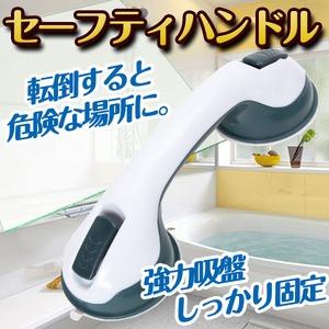 セーフティ ハンドル 強力吸盤 しっかり固定 お風呂 手すり