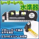 メジャー付 十字レーザーレベル 水準器 水平器 垂直 水平 大工 新品