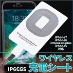 iPhone7 iPhone6 iPhone 6s plus iPhone5対応 ワイヤレス充電シート IP6CGS