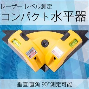 レーザー レベル コンパクトサイズ 垂直 直角 90° 測定 水平器