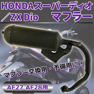 HONDA スーパーディオ/ZX Dio AF27 AF28用 マフラー