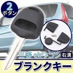 ブランクキー/カー用品 【三菱 ekワゴン】 表面2ボタン 右溝 レス