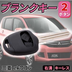 ブランクキー/カー用品 【三菱 ekワゴン】 2ボタン 右溝 キーレス