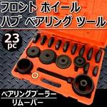 23pc フロント ホイール ハブ ベアリング ツール FWD用 脱着工具 ベアリングプーラー 圧入 リムーバー