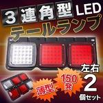 薄型 角型 3連 LEDテール ランプ 左右 2個セット/150発/24V/白赤