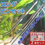 クアリウム水草 ロングピンセット 48cm2本セット ADA水槽等に