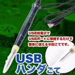 15秒で使える 高出力8W USB給電式ハンダごて