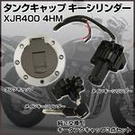 タンクキャップ キーシリンダー スペアキー XJR400 4HM