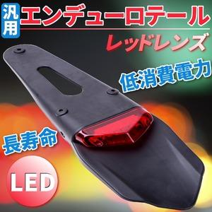 汎用 LED エンデューロテール レッドレンズ