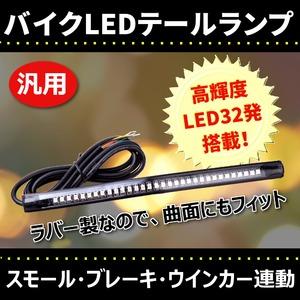 バイク LEDテールランプ 汎用 ラバー 曲面可 ウィンカー付