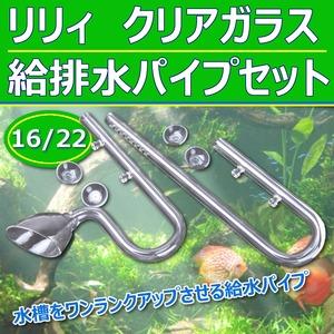 リリィ クリアガラス 給排水 12/16 パイプセット 水槽