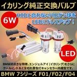 BMW 7シリーズ F01/F02/F04 6W LED イカリング純正交換 バルブ