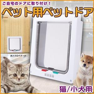 ペットドア/ペット用出入口 【猫/小犬用】 ドアサイズ:幅15.2cm×高さ15.6cm 素材:ABS 〔ペット用品〕