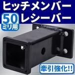 50ミリ用 ヒッチメンバー レシーバー 牽引強化!! 50mm