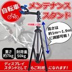 自転車メンテナンススタンド/ディスプレイスタンド 【高さ:約1m〜1.9mm】 クイックリリースレバー仕様