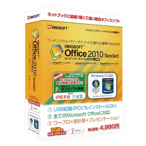 KINGSOFT OFFICE2010 Standard USB版(Windows7対応)  - 拡大画像