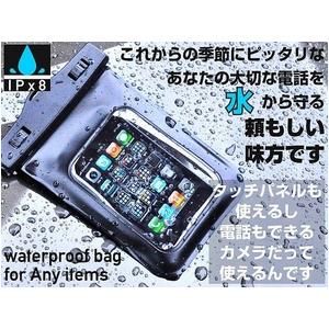 防水ポーチ アウトドアに大活躍!携帯・スマホなどを水から守る - 拡大画像