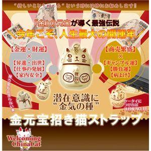 金元宝★招き猫ストラップ ゴールド【専用巾着袋付き】 - 拡大画像