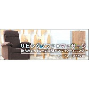 マッサージチェア「ソ・ファーダ」 SKS-01 ダークブラウン