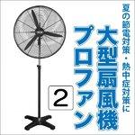 大型扇風機 プロファン2