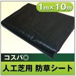 人工芝専用 防草シート 1m×10m