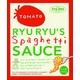 神戸RYURYU(リュリュ) パスタソース トマトソース 140g
