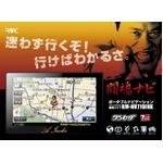 2010年最新版 闘魂ナビ 7インチ RM-NV710INK
