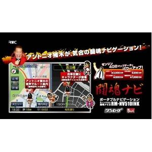 2010年最新版 アントニオ猪木の声でルート案内! 闘魂ナビ 5インチ RM-NV510INK 【microSDHCカード 8GB 付き】