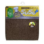 キッチンマット SUSU(スウスウ) ブラウン 【3個セット】