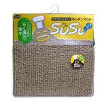 キッチンマット SUSU(スウスウ) ベージュ 【3個セット】