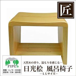 星野工業 高級日光桧 匠の風呂椅子(癒し)