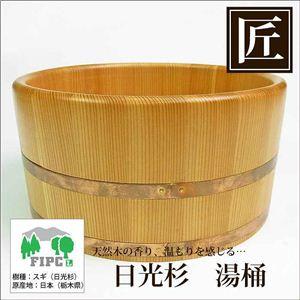 星野工業 高級日光杉 匠の湯桶