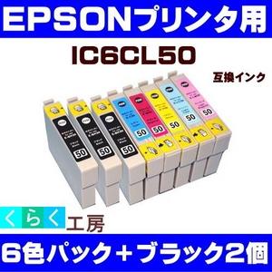 EPSON(エプソン) IC6CL50互換インクカートリッジ6色パック+ブラック2個 【8セット】