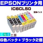 IC6CL50互換インクカートリッジ6色パック+ブラック2個