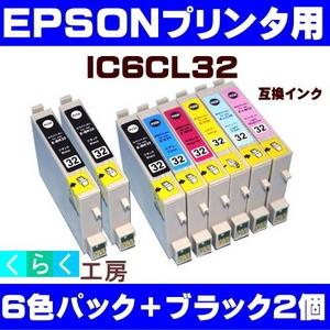 EPSON(エプソン) IC6CL32互換インクカートリッジ 6色パック+ブラック2個 【8セット】